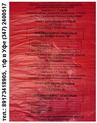 схемы медицинских отходов